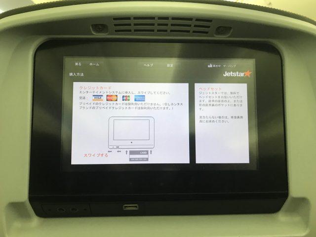 """Jetstar-Airways_Cairns_14-640x480"""""""""""