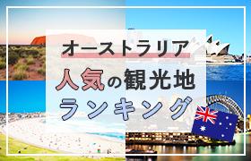 オーストラリア人気観光地ランキング