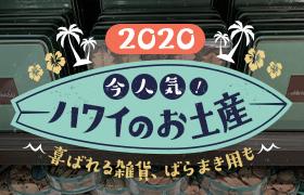 2020!ハワイのお土産