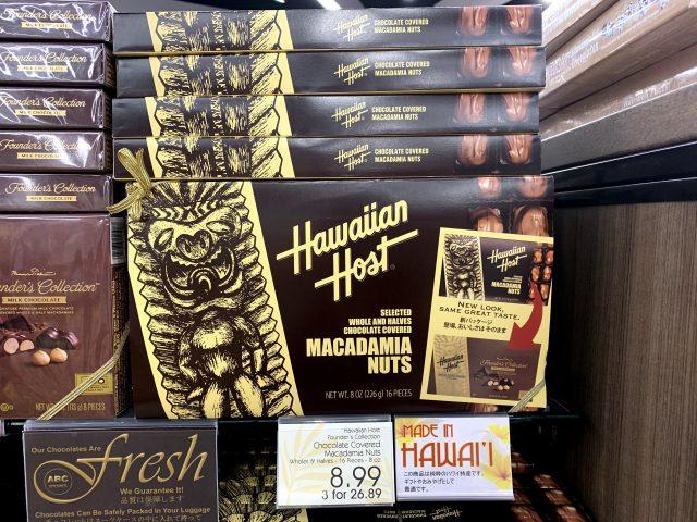 ハワイアンホーストのマカダミアナッツチョコ
