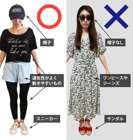 服装のOK・NG
