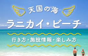 天国の海【ラニカイビーチ】の行き方・事前に確認しておくこと・楽しみ方!