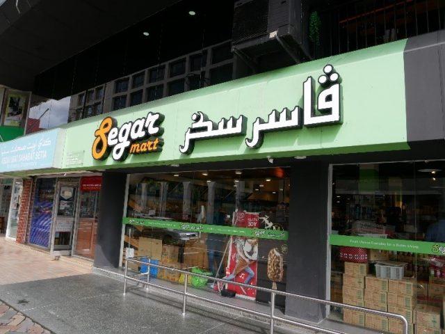 """Brunei_souvenir_SegarMart_1"""""""""""