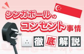【注意】シンガポールのコンセントは日本と違う!プラグの形状と電圧、iPhoneの充電など徹底解説