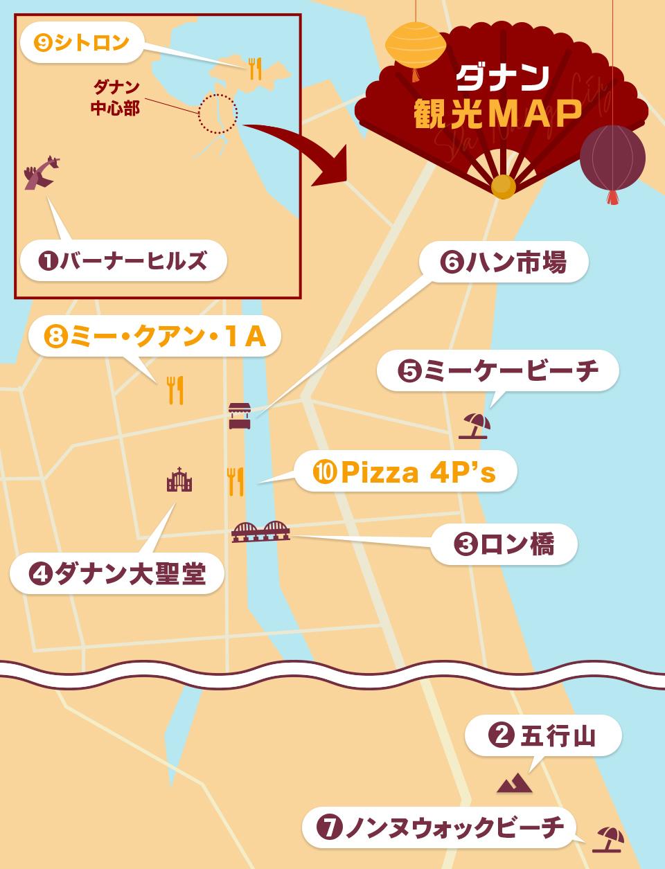 ダナン観光マップ