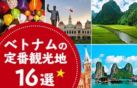 ベトナムの定番観光地16選