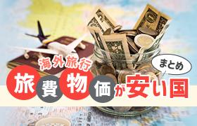 【海外旅行】旅費・物価が安い国まとめ