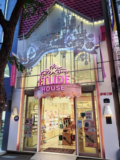 Etude House(エチュードハウス)