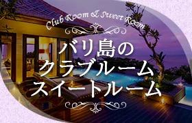 バリ島のクラブルーム&スイートルーム