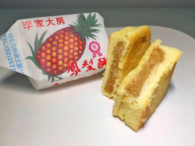 台北李家大房 パイナップルケーキ