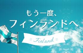 もう一度、フィンランドへ