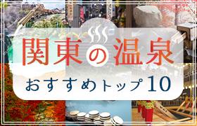 関東の温泉おすすめトップ10