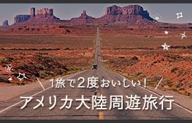 アメリカ大陸周遊旅行