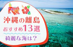 沖縄の離島おすすめ13選