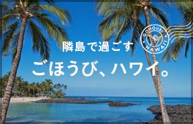 離島で過ごすご褒美ハワイ