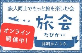 オンライン旅会 開催中!