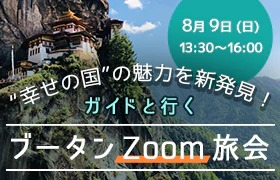 ブータンZoom旅会