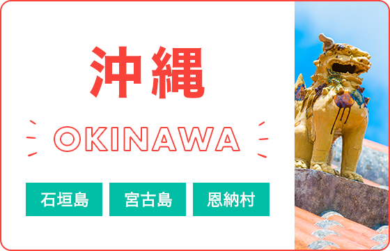 沖縄旅行・沖縄ツアー
