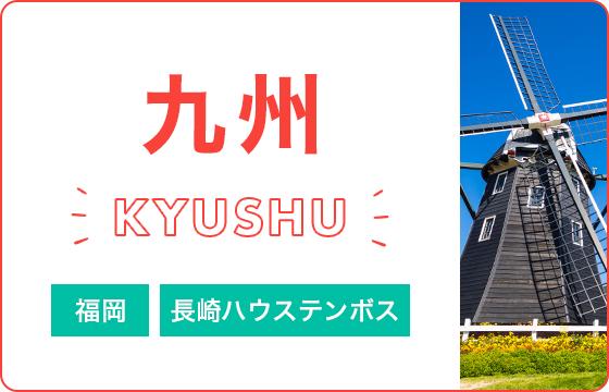 九州旅行・九州ツアー