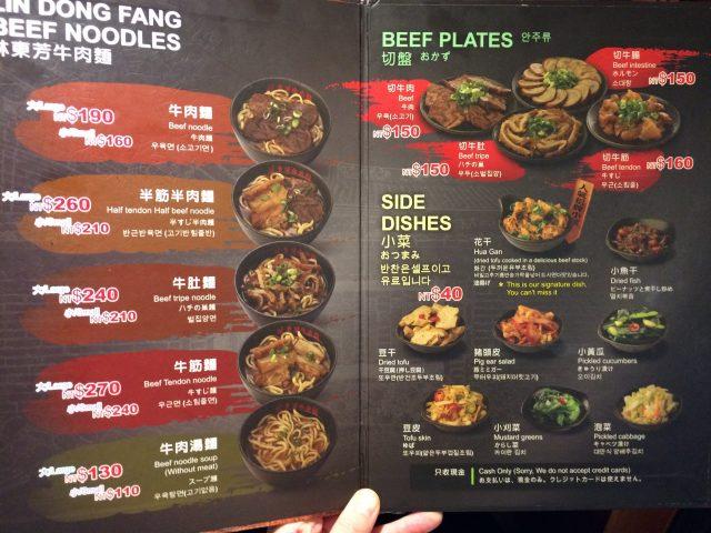 林東芳牛肉麺 メニュー表