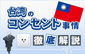 台湾のコンセント事情