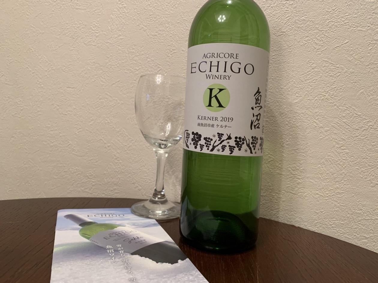 越後ワイン ケルナー Vintage2019