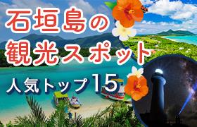 石垣島 観光スポット【人気トップ15】