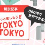 都民限定!旅行割引【もっと楽しもう!TokyoTokyo】って何!?Go Toトラベルキャンペーンからさらにお得に!?