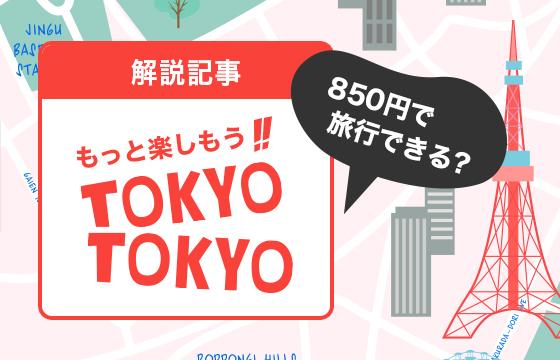もっと楽しもう!TokyoTokyoって何!?