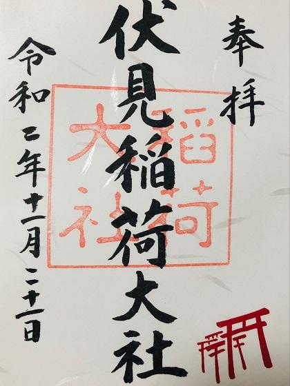 伏見稲荷大社ご朱印