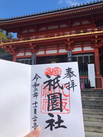 八坂神社とご朱印