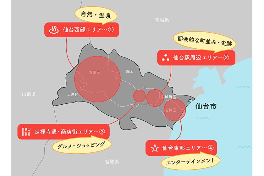 仙台観光マップ