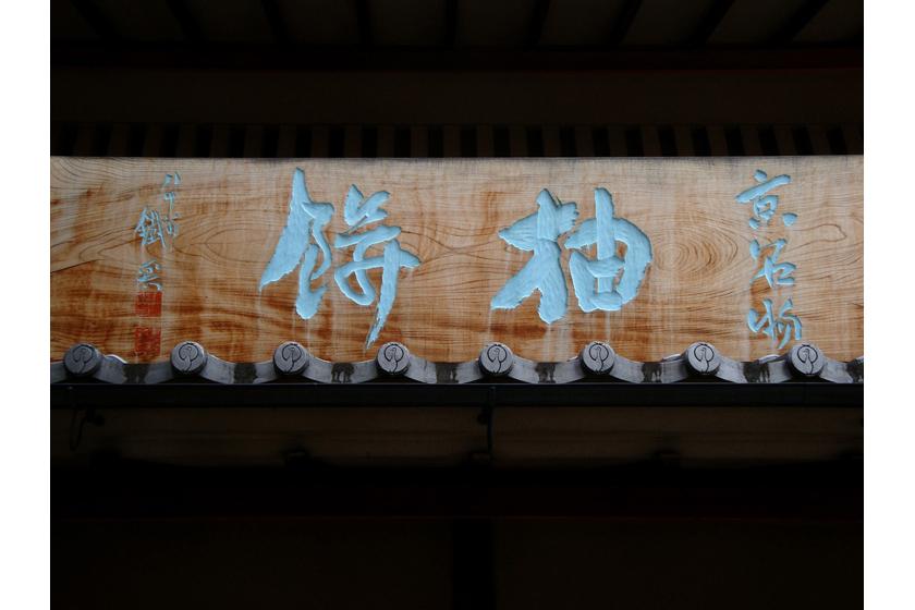 鶴屋吉信「柚餅」