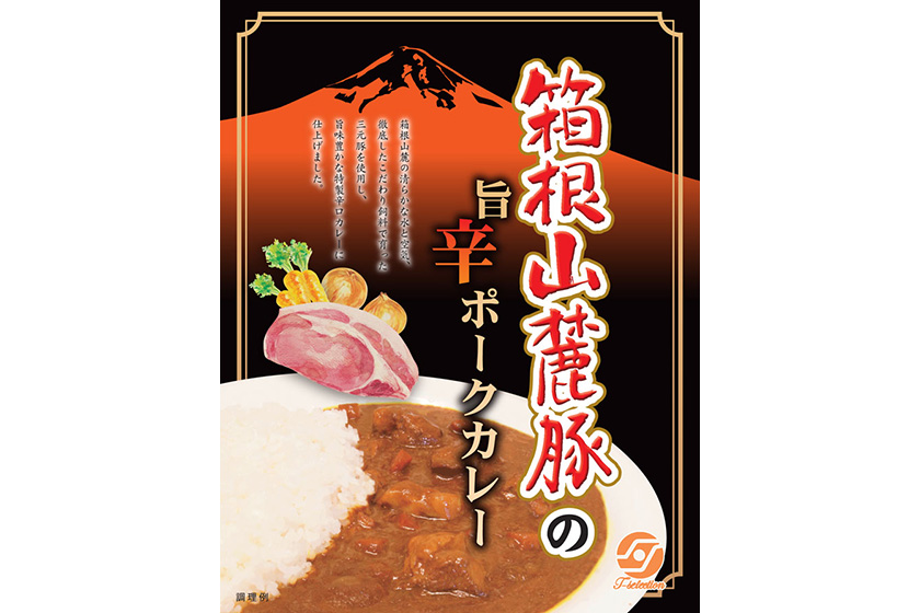 箱根山麓豚の旨辛ポークカレー