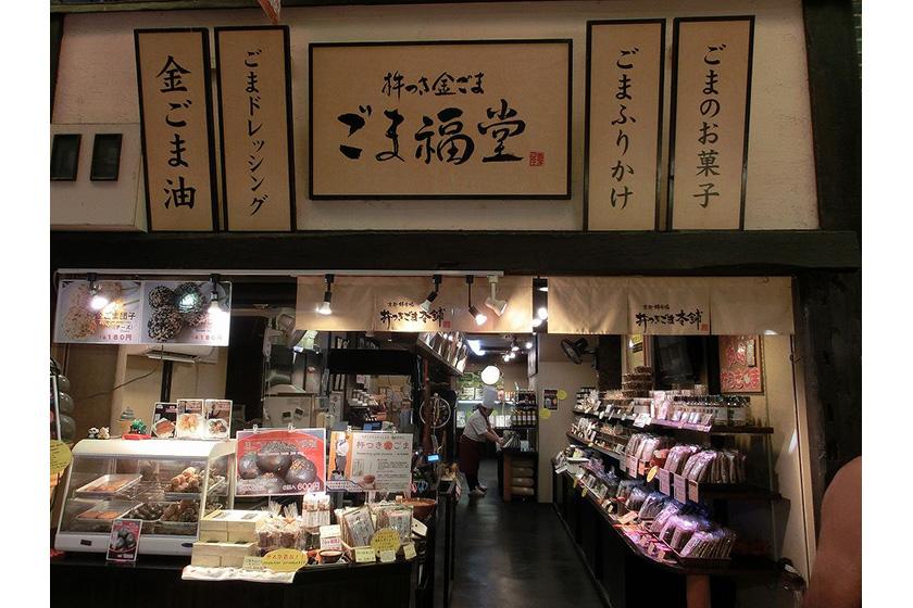 ごま福堂-錦店