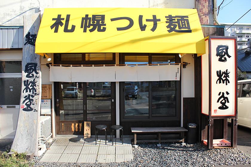 札幌つけ麺 風來堂 外観